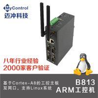 工控机arm嵌入式 linux工业电脑迷你主机低功耗导轨式 迈冲科技B813一体机