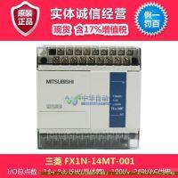 三菱PLC FX1N-14MT-001型CPU 8入/6出(晶体管),含17%增值税