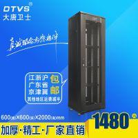 大唐卫士供应黑龙江哈尔滨机柜2米智能网络机柜600深 功放监控交换机加厚