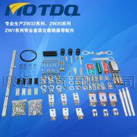 供应质量稳定ZW43配件、ZW43-630A散件、ZW43-630A真空断路器配件厂家直销