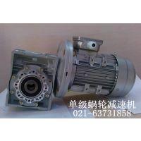 可配铝壳电机RV减速机 RV30蜗轮蜗杆减速机