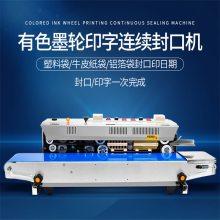 封口处打印生产日期的封口机,生产日期打码封口一体机