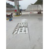 江西南昌划热熔道路通道线、加油站画线价格、车位画线规划