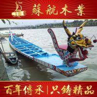 苏航国际标准赛事龙舟船端午节木质手划12人22人龙舟价格