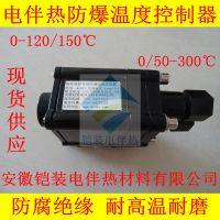 电伴热配件 防爆温度控制器 加热带BJW温控器 手动控温器 温控仪