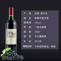 【原装原瓶】拉菲凯撒天堂进口商,法国葡萄酒招商,全国招商价格表