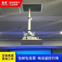晶固JG1000-1投影机电动吊架1米投影仪天花固定支架2米电动遥控伸缩支架竹节式杆式吊架管内走线
