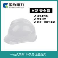 国联电力设备批发ABS高强度V型安全帽施工建筑防砸防护安全头盔