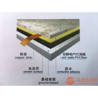 北京市导静电PVC[聚氯乙烯]直铺地板
