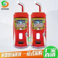 步风儿童游戏机 投币可乐机自动贩卖电玩设备