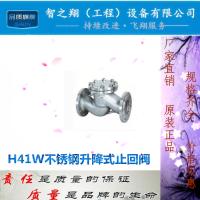 双恒H41W不锈钢升降式止回阀