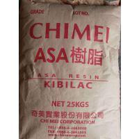 ASA 台湾奇美 PW-957 高强度,耐老化,抗紫外线,高流动,耐候,耐高温