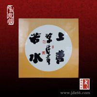书法陶瓷瓷板画