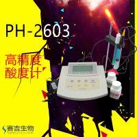 PH-2603 高精度酸度计台式使用便捷准确