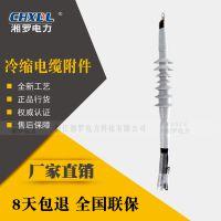 湘罗电力WLS-35/1.1高压电缆附件35KV单芯户外冷缩终端接头