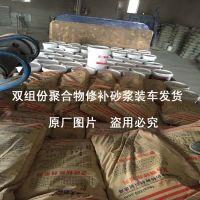 重庆聚合物砂浆厂家//抗裂、粘结、修补//重庆筑牛建筑材料制造商