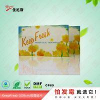 防霉片厂家--广州佳尼斯 专业防霉抗菌环保