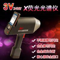 3V仪器元素检测仪重金属检测仪手持式光谱仪不锈钢检测仪厂家直销