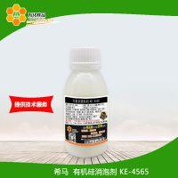 有机硅消泡剂KE-4565 抑泡剂 水性涂料助剂 科研试剂 120g/瓶