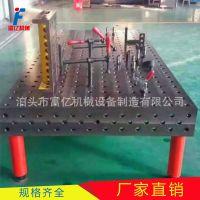 供应铸铁平台 三维柔性焊接平台 三维焊接平台组合工装夹具高质量