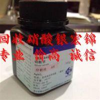 上海硝酸银回收多少钱一公斤