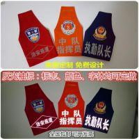 青海安全员袖标特殊规格需求袖标来样加工制作