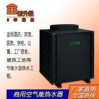 厂家直销 九恒空气能热水器 商用 空气能采暖