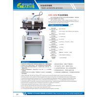CAV-3250半自动锡膏印刷机 SMT锡膏印刷机厂家 半自动印刷机
