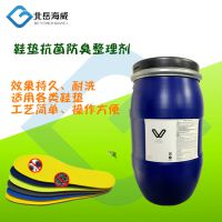 工厂供货鞋垫抗菌剂 抗菌防臭