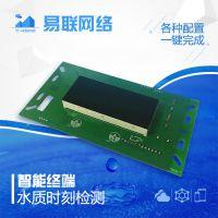 易联物联网智能净水器电脑板、控制板租赁GPRS模块净水器电脑板