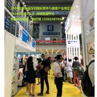 2019年第九届深圳国际营养与健康产业博览会