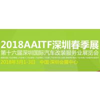 2018第十六届深圳国际汽车改装服务业展览会