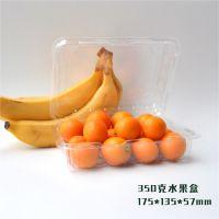 西南水果盒包装厂家四川添翼塑胶一次性透明PET吸塑塑料盒350克