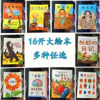 幼儿平装绘本绘本故事书600种儿童图画书0-8岁简装绘本批发