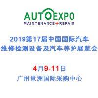 2019第十七届中国国际汽车维修检测设备及汽车养护展览会