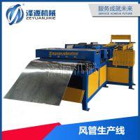【泽源】风管线Ⅱ线 风管生产线Ⅲ线 风管生产设备