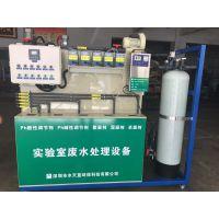 水天蓝专业经销实验室废水处理设备价格优惠