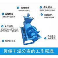 使用寿命长的固液处理机 分离速度快的粪便脱水机