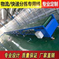 福建快递物流装车卸货爬坡机输送机传送机分拣线流水线输送带厂家直销