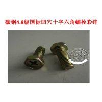 碳钢4.8级国标凹穴十字六角螺栓彩锌M5M6M8