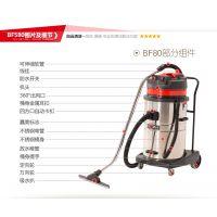供应东apfq干湿两用工业吸尘器嘉美BF580吸尘吸水机70L工厂用