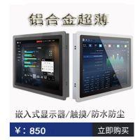 ccs/中冠智能 19寸工业液晶显示器 正屏 可选电阻/电容/红外触摸