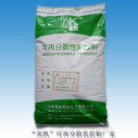 可再分散性乳胶粉厂家,山东美凯化工可分散乳胶粉