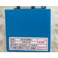 天津华宁正品出售价格优惠语音处理模块KTK101-01