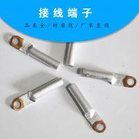 张氏品牌 铜铝接线鼻子  圆头铜铝过渡接线端子 A级端子
