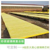 盈辉供应玻璃棉复合产品 攀枝花工地用玻璃棉复合板