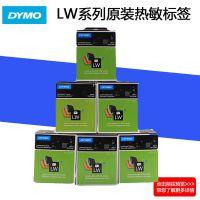DYMO达美标签打印机热敏纸地址标签 LW-450T标签机专用99018色带