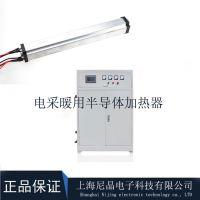 新型半导体电加热器 8KW 比传统电加热节约更节能尼晶正品