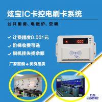 智能IC卡控电设备,公共厨房电磁炉控电,按度数收费。