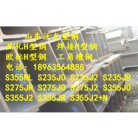 s235j0H型钢销售//s235j0H型钢厂家直销价格